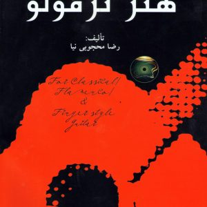 هنر ترمولو همراه با لوح فشرده / رضا محجوبی نیا