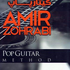 روش آموزش گیتار پاپ همراه با لوح فشرده / امیر ظهرابی