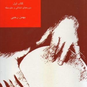 آموزش تنبک جلد اول / بهمن رجبی