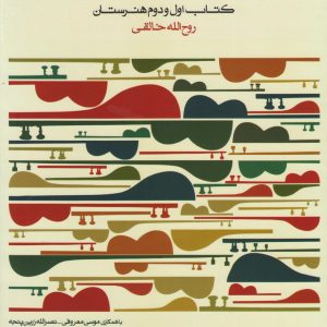 دستور مقدماتی تار و سه تار / کتاب اول و دوم هنرستان / روح الله خالقی
