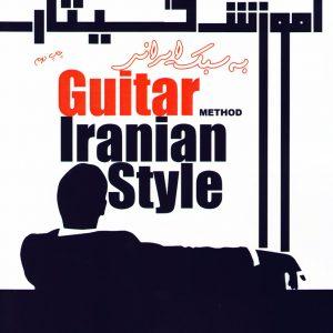 آموزش گیتار به سبک ایرانی همراه با لوح فشرده / مسعود امیری