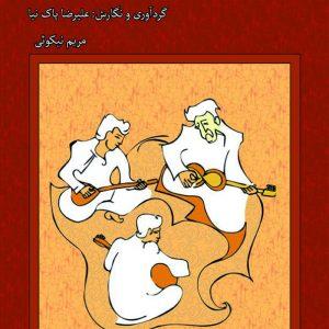 آهنگ های برگزیده برای تار و سه تار  / علیرضا پاک نیا _ مریم نیکوئی