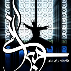 حیرانی / پانزده قطعه برای سنتور _ محمد جواد رکنی
