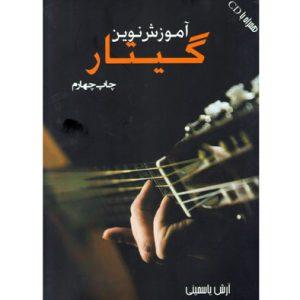 آموزش نوین گیتار همراه با CD / آرش یاسمینی