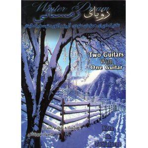 رویای زمستانی همراه با CD/ کامیار نوروزخوانی