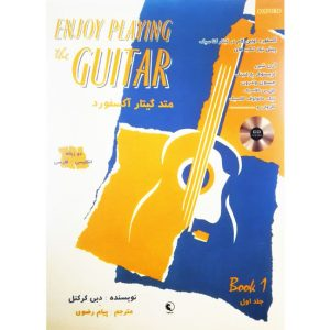 متد گیتار آکسفورد جلد اول همراه با CD /  دو زبانه / دبی کرکنل / ترجمه پیام رضوی