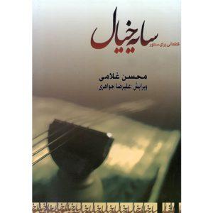 سایه خیال / قطعاتی برای سنتور / محسن غلامی