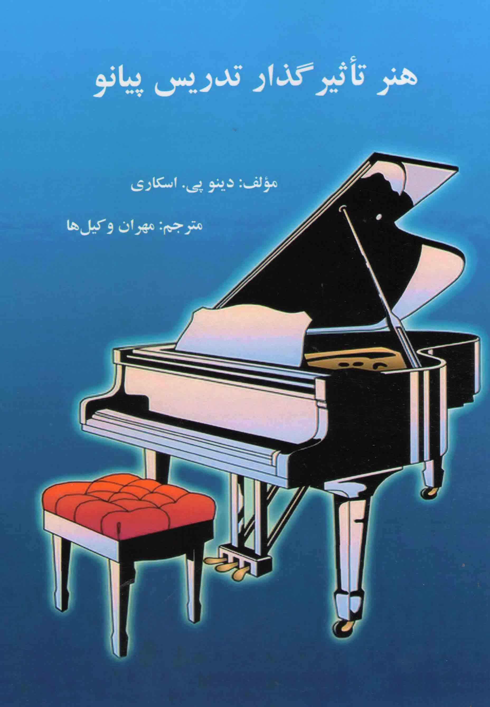 هنر تاثیرگذار تدریس پیانو/مهران وکیل ها