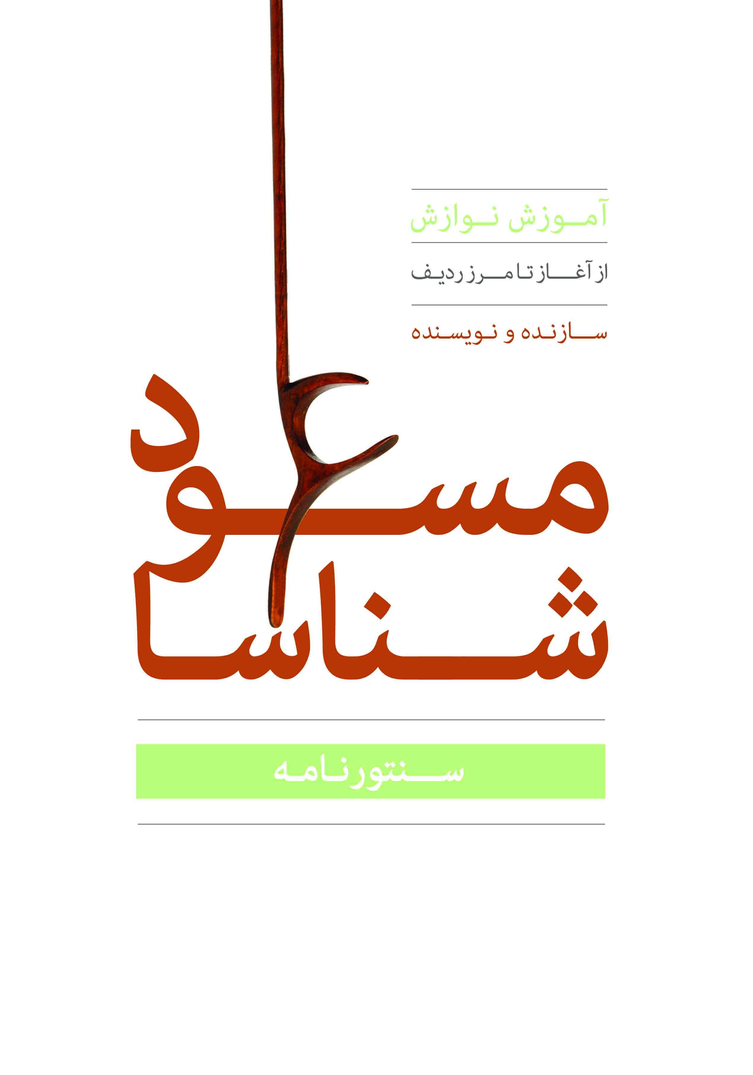 سنتور نامه/مسعود شناسا