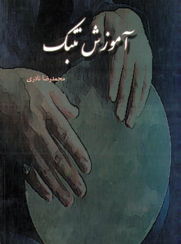 آموزش تنبک / محمدرضا نادری