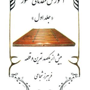 سنتورنوازی در موسیقی ایرانی / فریبرز شجاعی