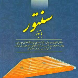 آموزش کوک سنتور با تیونر/مسعود محمدی