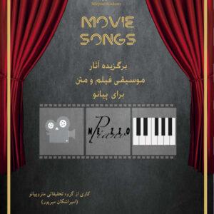 برگزیده آثار موسیقی فیلم و متن برای پیانو همراه با CD/ امیراشکان میرپور