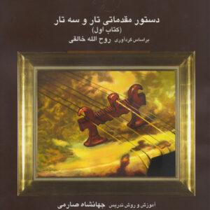 دستور مقدماتی تار و سه تار کتاب اول همراه با لوح فشرده/ جهانشاه صارمی