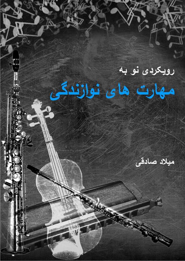 رویکردی نو به مهارت های نوازندگی / میلاد صادقی