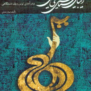 زیبایی شناسی موسیقی ایرانی و درآمدی بر ردیف دستگاهی / بیژن مدنی