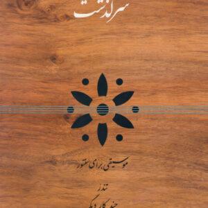 سرگذشت / موسیقی یرای سنتور / مسعود شناسا