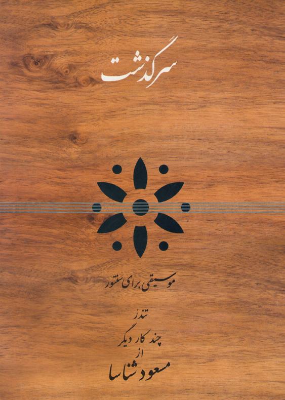 سرگذشت-موسیقی برای سنتور-مسعود شناسا