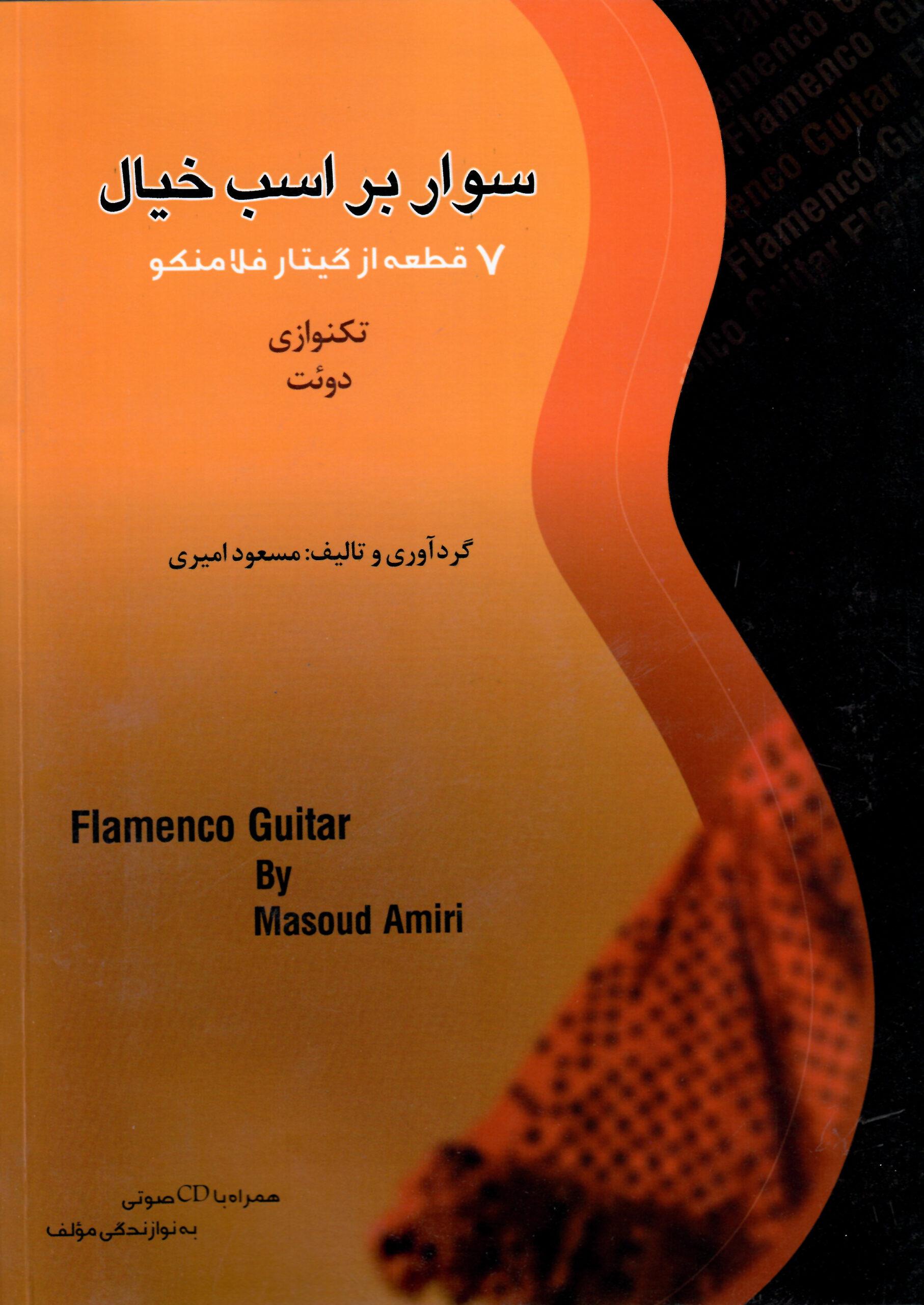 سوار بر اسب خیال همراه با CD / مسعود امیری