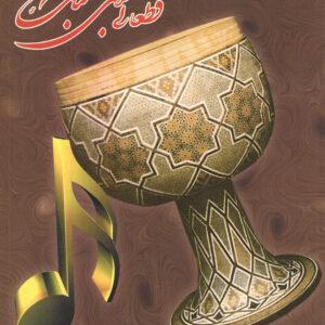 قطعاتی برای تمبک / محمود رفیعیان