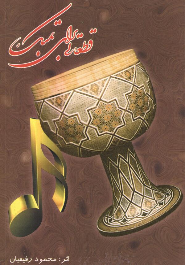 قطعاتی برای تمبک محمود رفیعیان