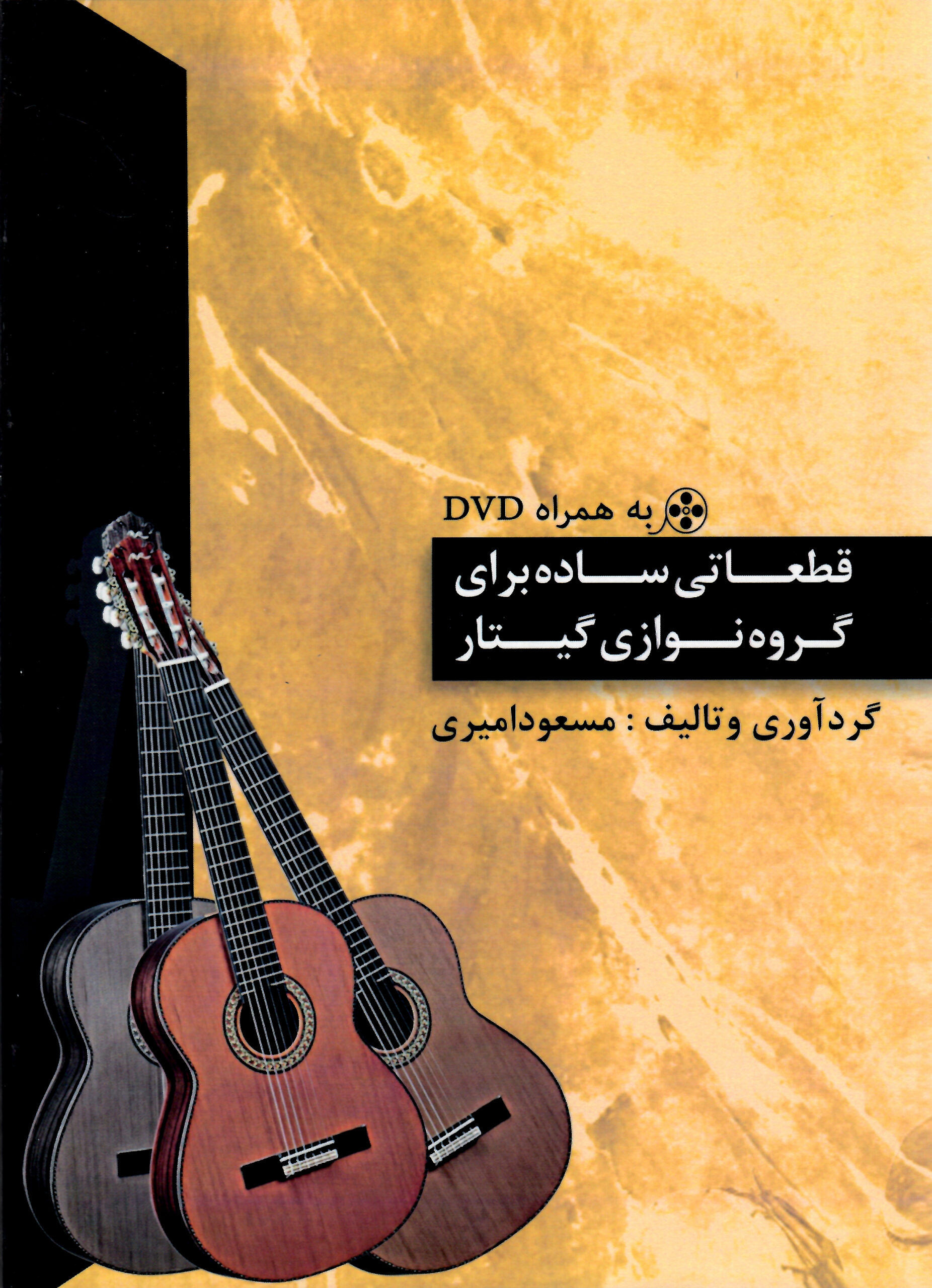 قطعاتی ساده برای گروه نوازی گیتار به همراه لوح فشرده / مسعود امیری