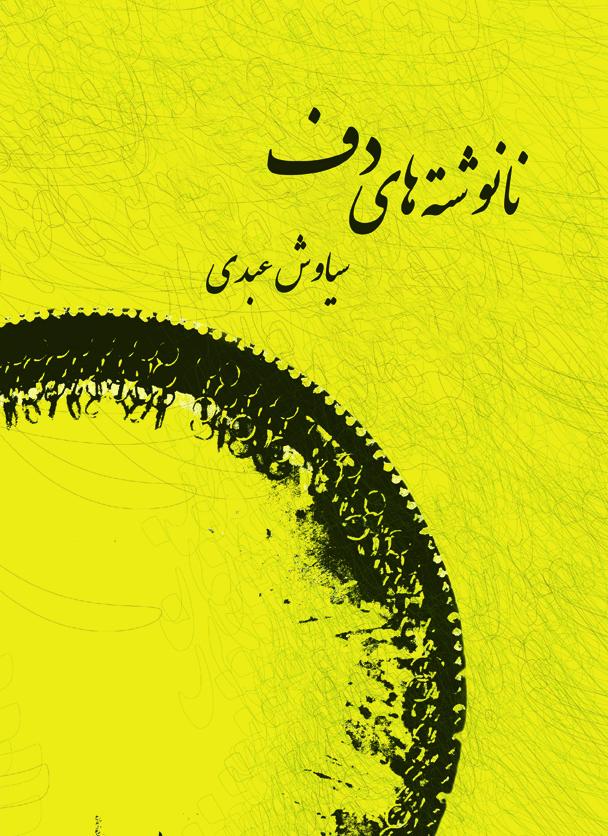 نانوشتههای دف جلد اول سیاوش عبدی همراه با سی دی