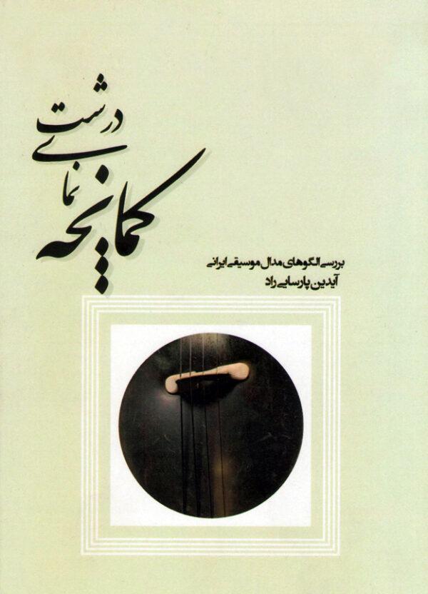 کمانچه نمای درشت-موسیقی عارف