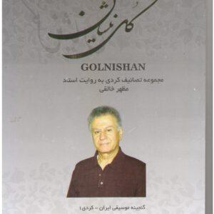 گلنیشان-فاضل حاتمی