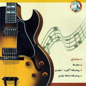 آموزش گیتار جز جلد اول مبتدی همراه با CD / امیررضا اهرابی نیا
