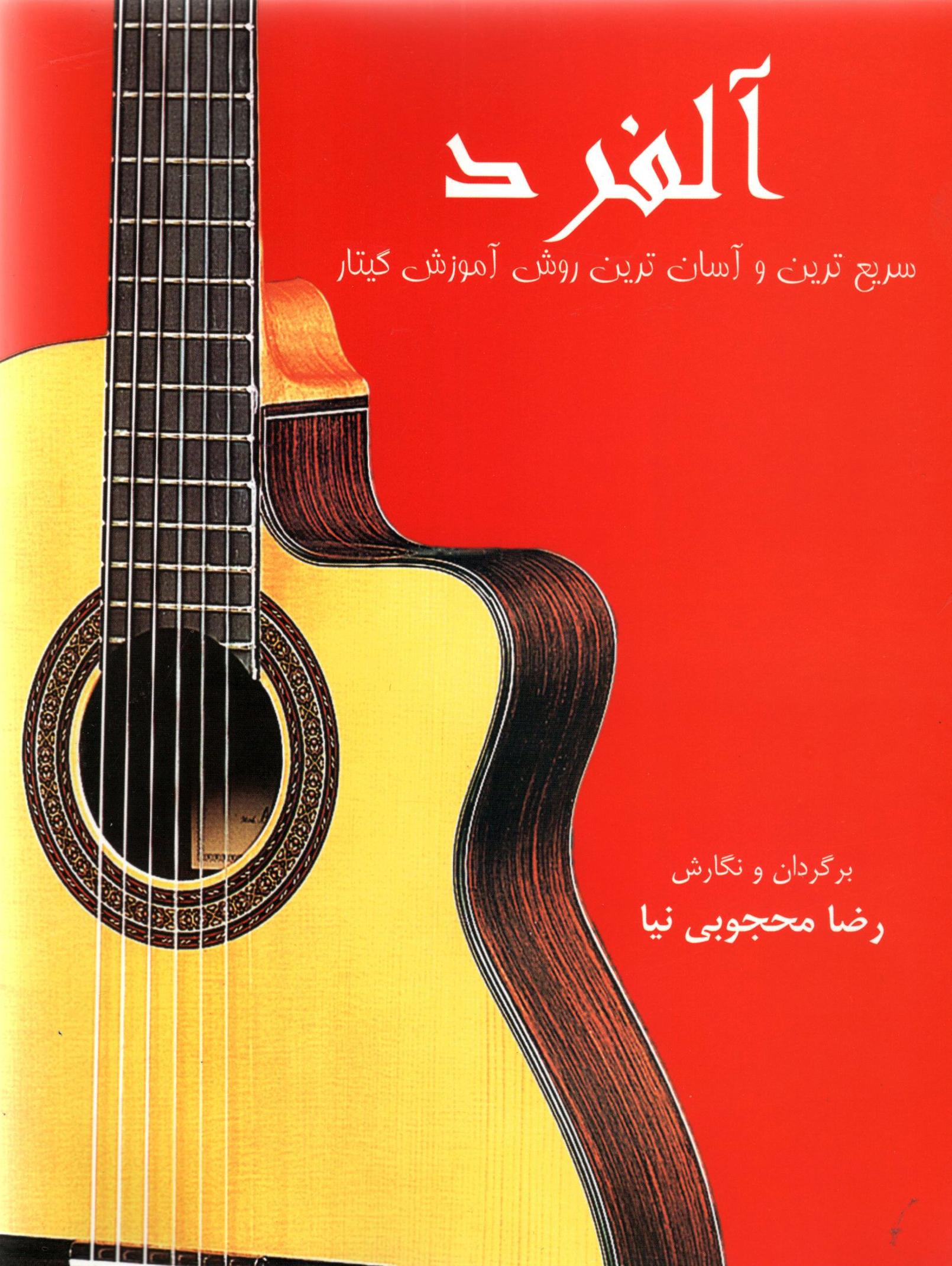 آلفرد، سریعترین و آسان ترین روش آموزش گیتار، رضا محجوبی نیا