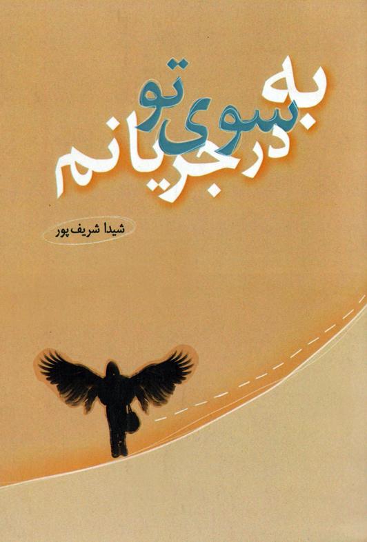 به سوی تو در جریانم / شیدا شریف پور