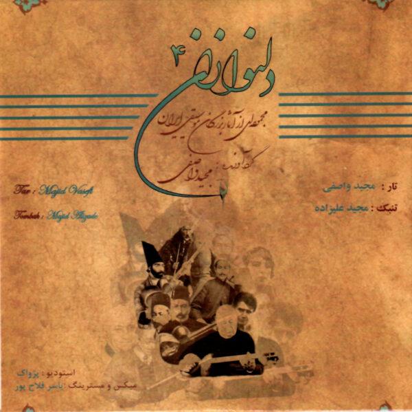 دلنوازان 4 همراه با لوح فشرده (مجموعه آثار بزرگان موسیقی ایران) / مجید واصفی