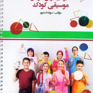 شیوه نوین آموزش موسیقی کودک