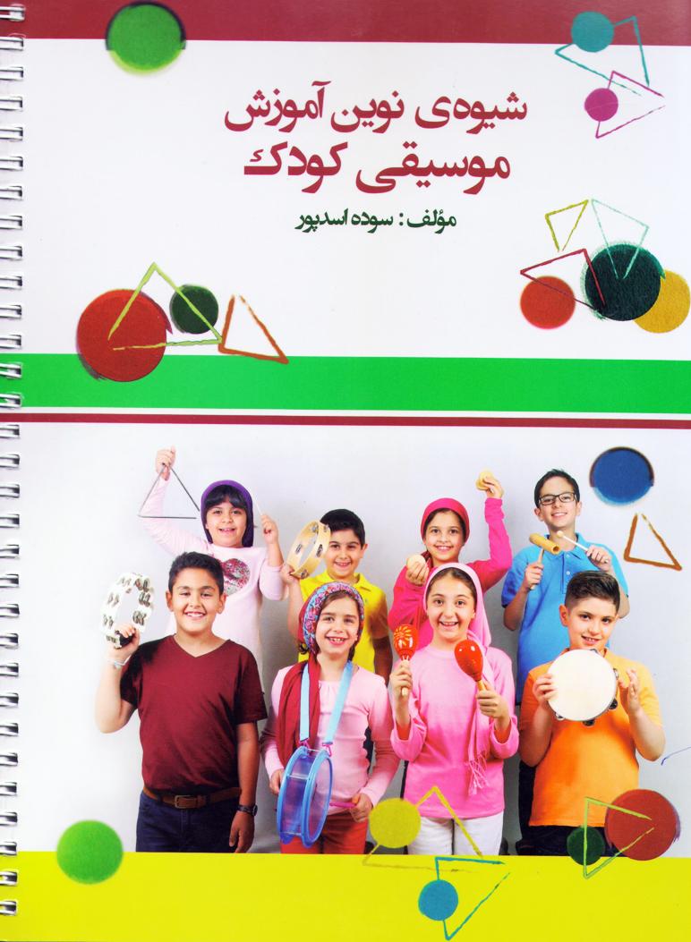 شیوه نوین آموزش موسیقی کودک / سوده اسدپور