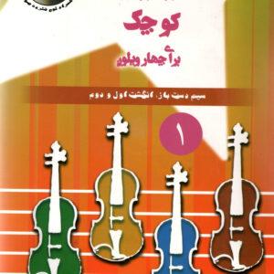 قوانین پایه در تکنیک پیانو شیوه روسی، ترجمه : سارا استایلز ،مهرزاد فروزان،کیانوش حبیبی