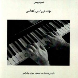 قوانین پایه در تکنیک پیانو شیوه روسی مهران وکیلها