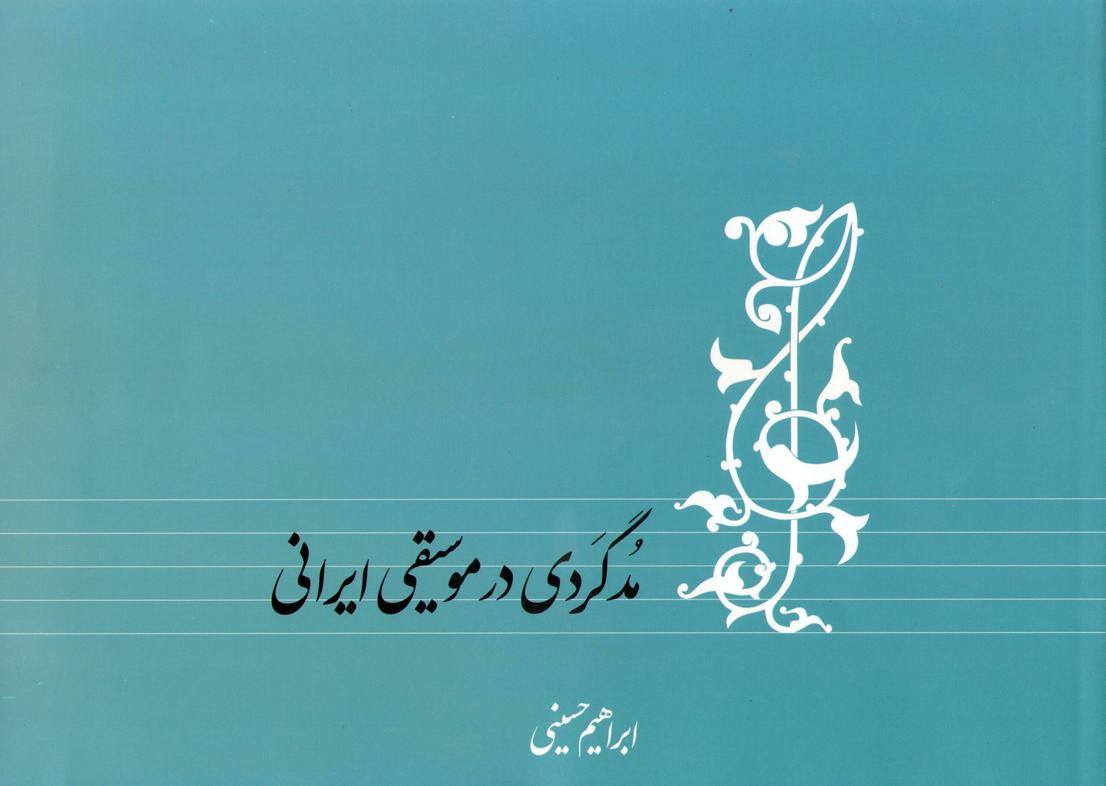 مدگردی در موسیقی ایرانی / ابراهیم حسینی