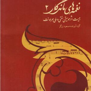 نغمه های ماندگار 2 / مسعود زرگر