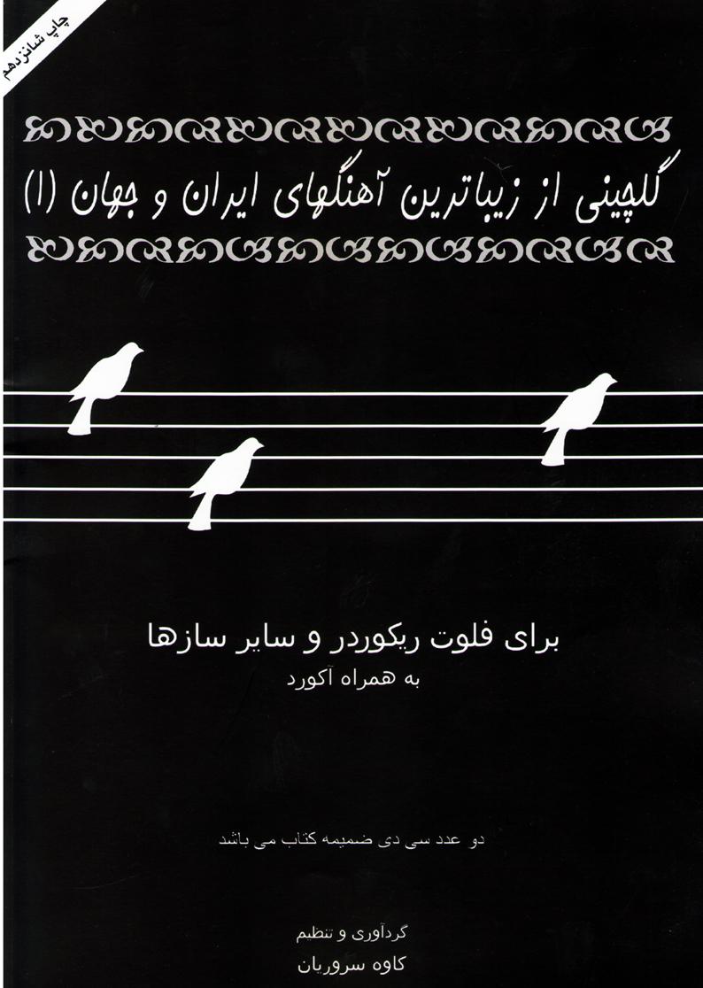 گلچینی از زیباترین آهنگ های ایران و جهان 1 کاوه سروریان