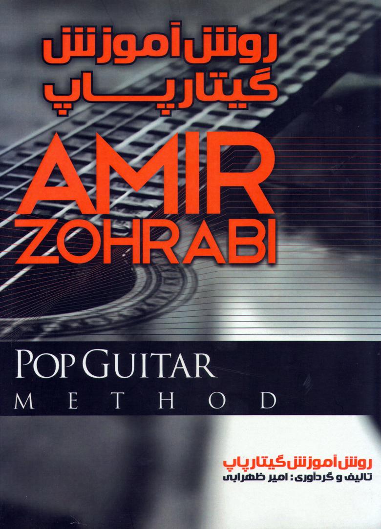 روش آموزش گیتار پاپ/ امیر ظهرابی