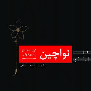 نواچین همراه با لوح فشرده / محمد خالقی