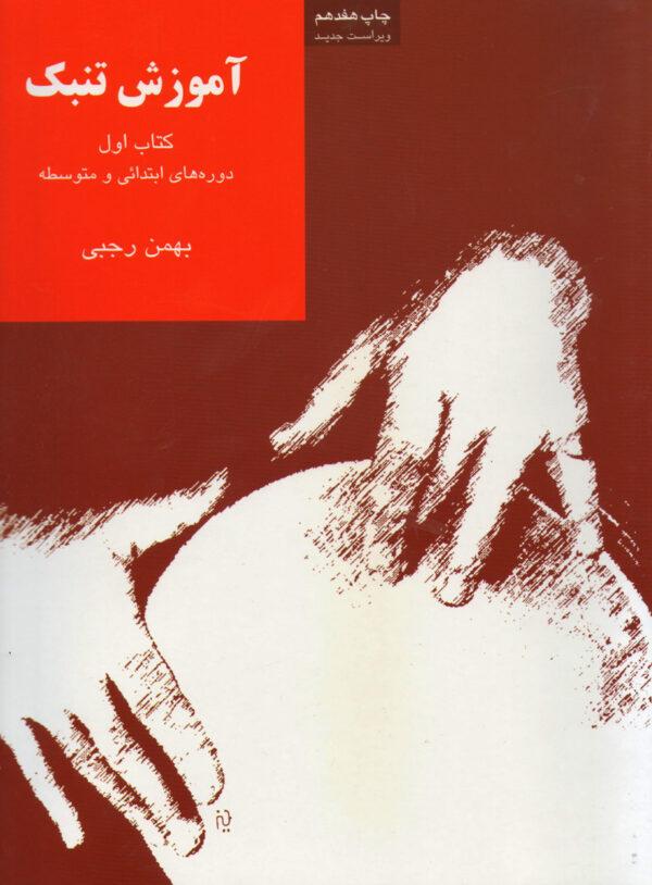 آموزش تنبک جلد اول بهمن رجبی