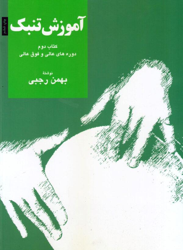 آموزش تنبک جلد دوم بهمن رجبی