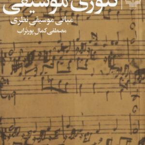 تئوری موسیقی مبانی نظری - مصطفی کمال پورتراب