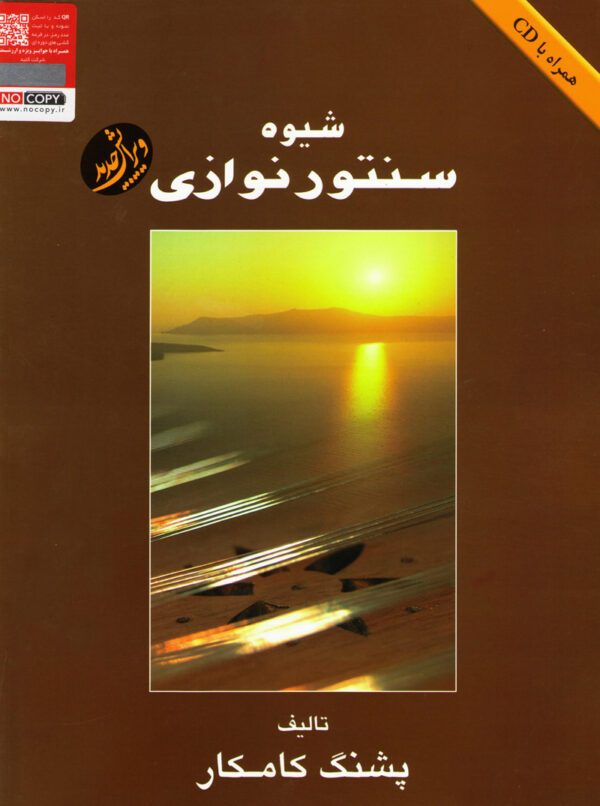 شیوه سنتورنوازی - پشنگ کامکار - موسیقی عارف