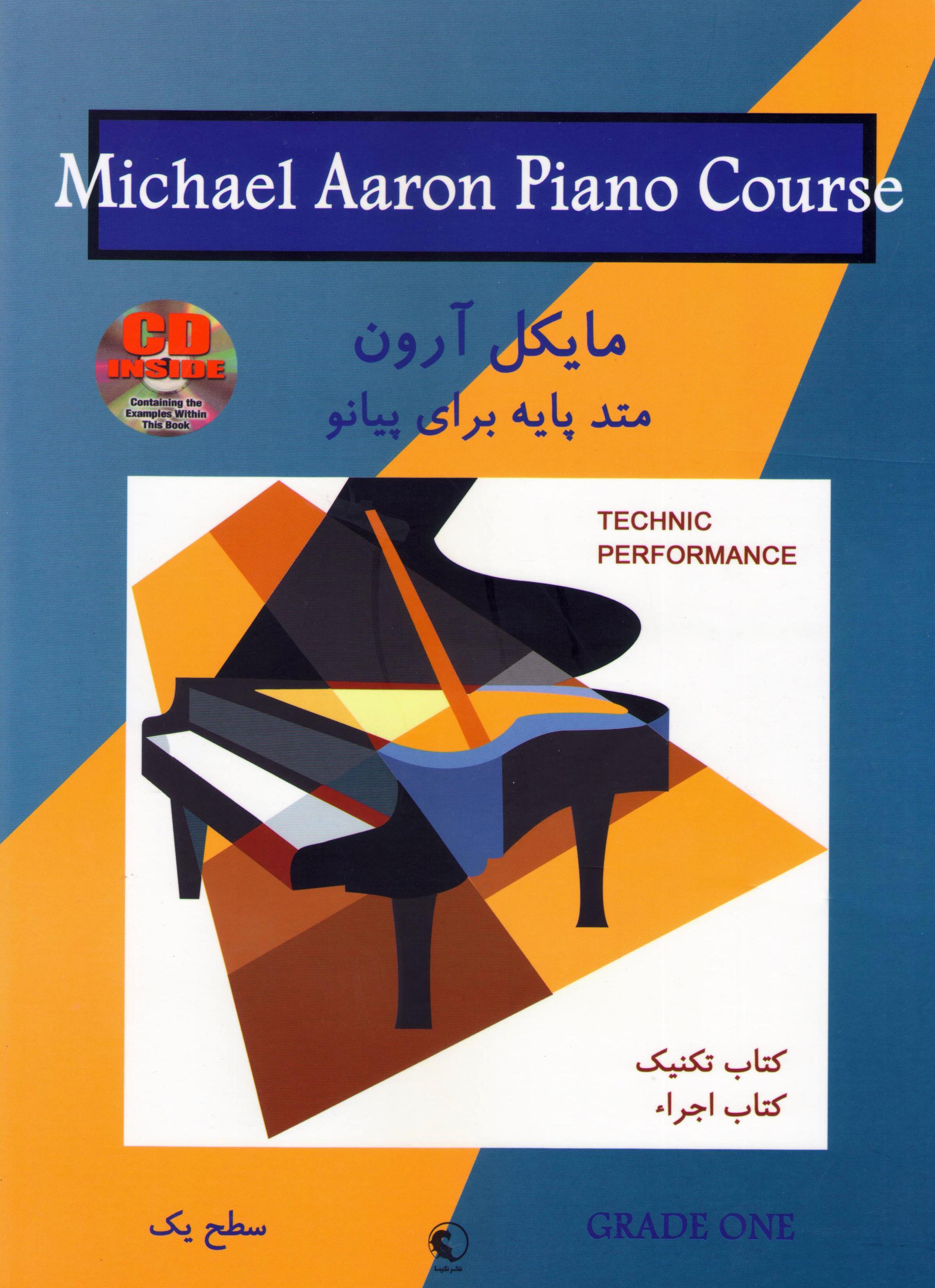 متد پایه برای پیانو - مایکل آرون تکنیک و اجرا سطح یک