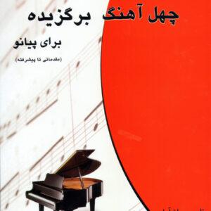 چهل آهنگ برگزیده - برای پیانو - ناصر جهان آرای