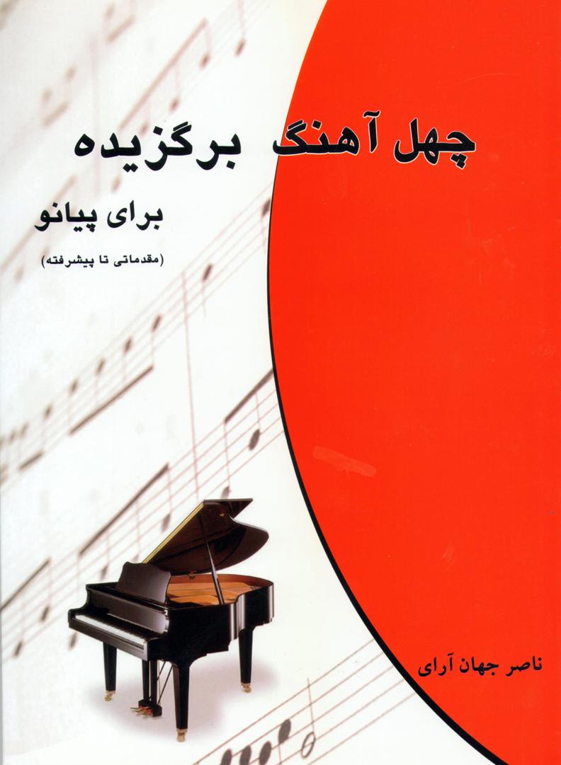 چهل آهنگ برگزیده برای پیانو / ناصر جهان آرای