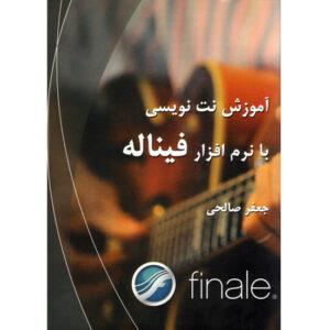 آموزش فیناله-جعفر صالحی